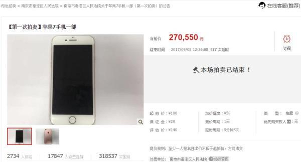 """苹果7手机拍出""""天价""""。"""