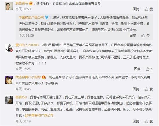 """据公众号""""云头条""""爆料,此次事件是因为华为技术人员误操作,导致80万南宁移动用户数据丢失。"""