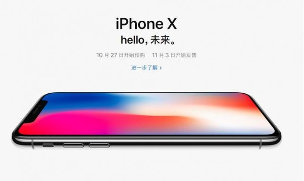 国行版iPhone 8/8 Plus/X售价公布:5888元起售的照片 - 1