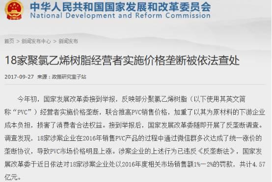 金路集团最新公告_18家PVC企业因价格垄断被罚近5亿元 6家上市公司在内 上市公司 PVC ...