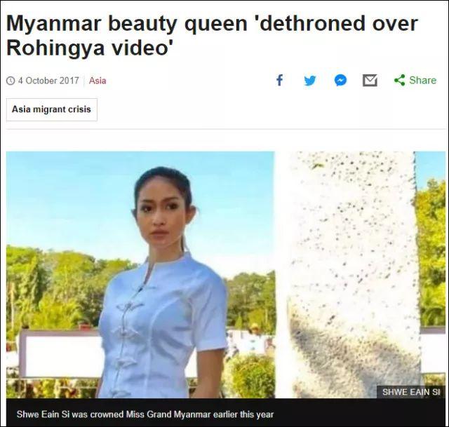 """""""?緬甸小姐?""""因這段視頻惹禍上身? 被剝?奪?頭銜?"""