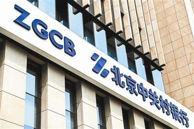 中关村银行迎来新行长 去年净利猛增1312.24%