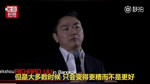 刘强东:钱并不能带来任何快乐 有时越多越糟的照片 - 1