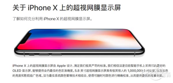 iPhone X烧屏无药可医?软件真能防止OLED烧屏吗的照片 - 1