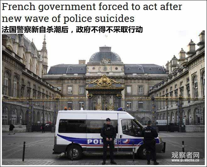 """不都雅察者网2017年11月报道法国警察""""自尽潮"""""""