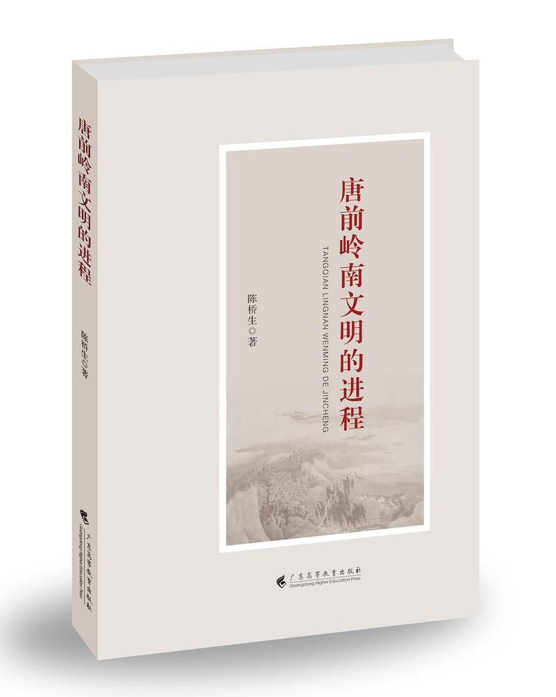 林岗:史识与文心——读陈桥生《唐前岭南文明的进程》