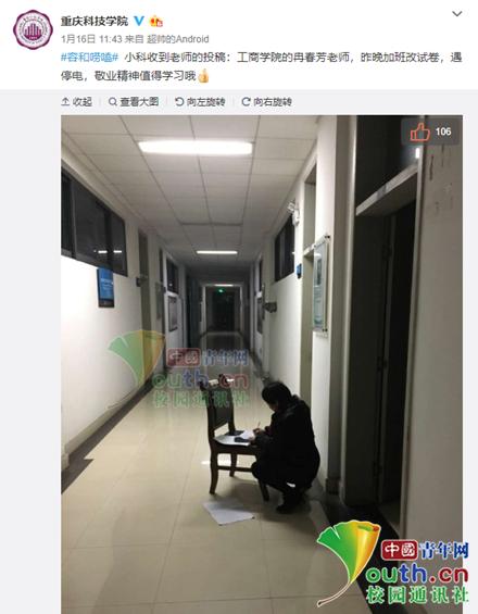 黉舍官微颁布发表照片为师长教师点赞。