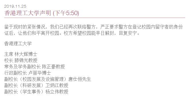香港理工大学25日声明