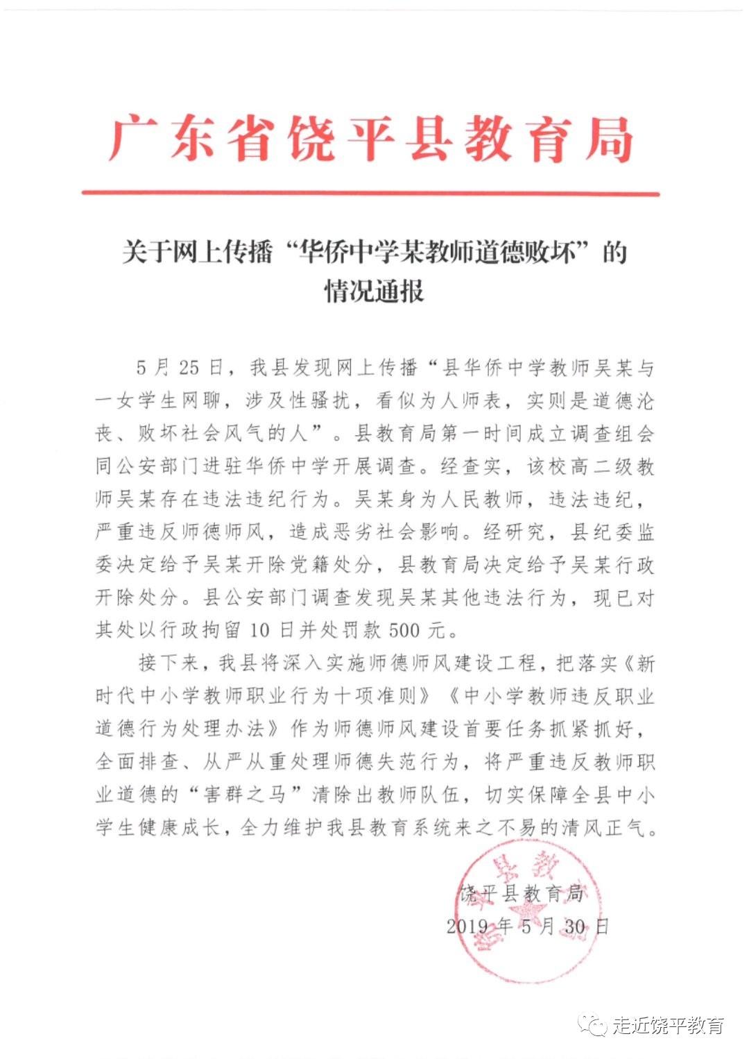 广东饶平县华侨中学教师被指性骚扰女生 官方:双开