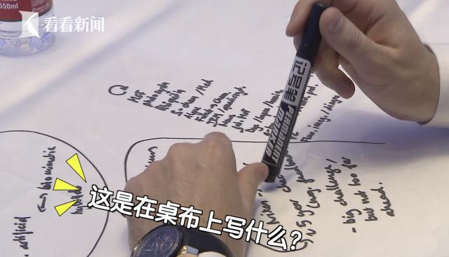 和诺奖得主做同桌 草稿纸都写在桌布上啦?