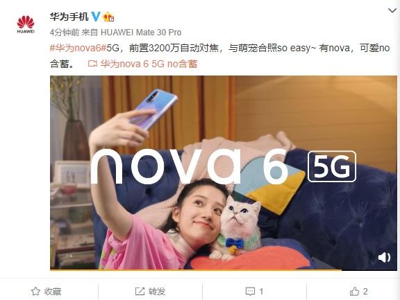 """官宣:华为nova 6 5G前置""""药丸""""形打孔双摄,支持3200万自动对焦"""