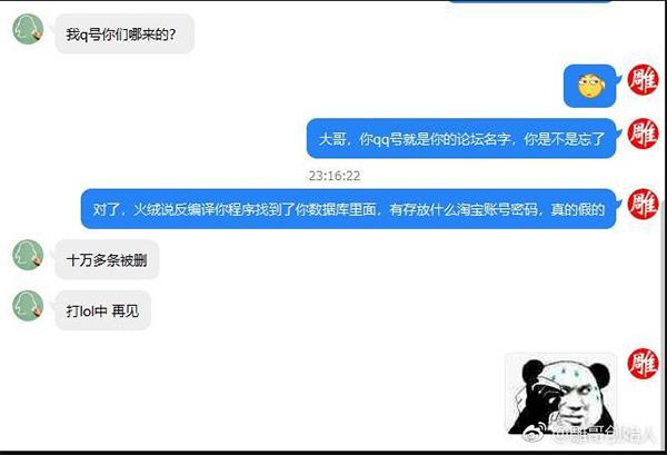 网友对话黑客嫌疑人QQ
