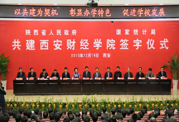 2010年12月陕西省人民当局与国家统计局签定共建西安财经学院制定