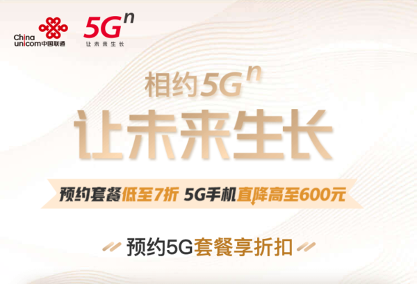 中國聯通5G套餐開啟預約,新入網的聯通用戶可享8折優惠