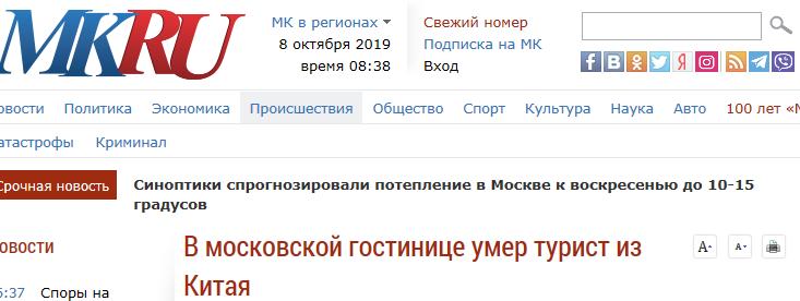 《莫斯科共青团员报》报道截图