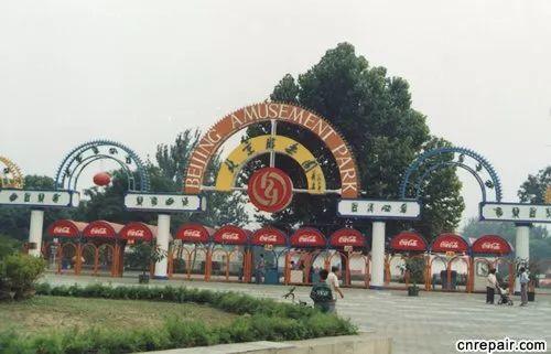 曾经的北京游笑园。图源中广网