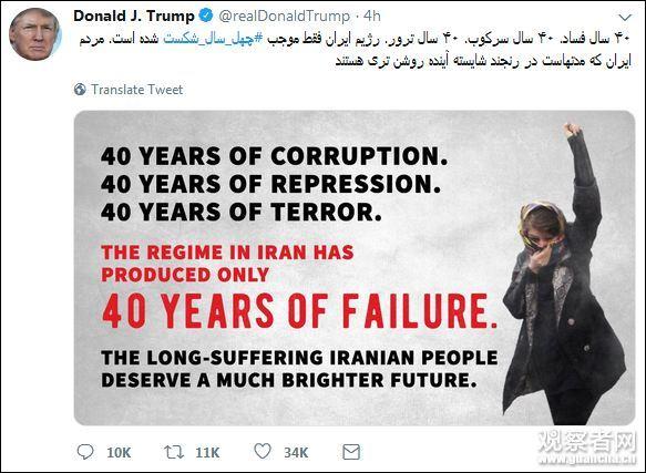 """""""双语总统""""特朗普上线:伊朗失败了40年"""