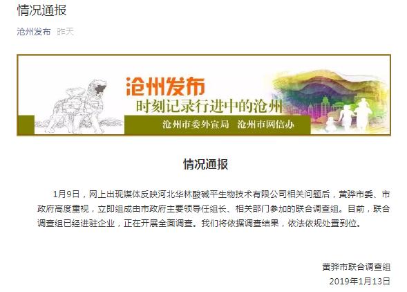 河北华林涉嫌传销被查 一年吸金39亿投诉超权健一倍