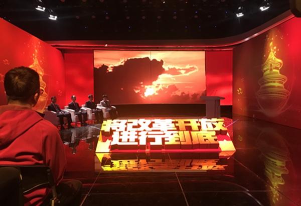 """图为""""将改革开放进行到底""""系列论坛第三场在北京电视台演播大厅举办 摄/记者 马晓晴"""