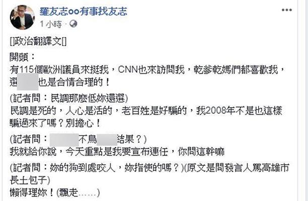 罗友志脸谱网发文。(图片取自台媒)