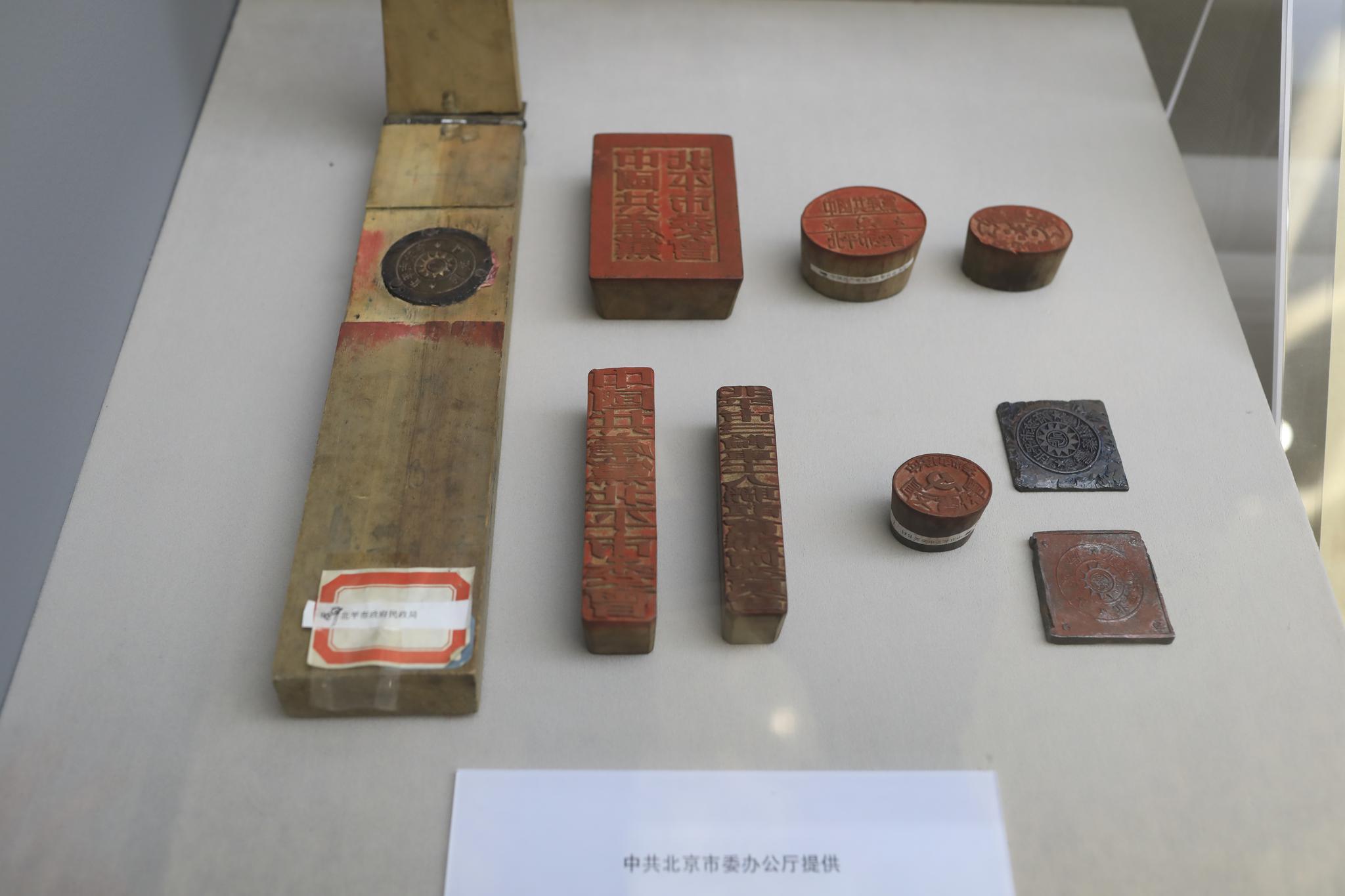 最早的北平市当局公章。摄影/新京报记者 浦峰