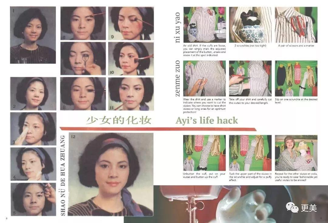 色色大妈网_大妈们的美妆教学,复古的妆容手法不比现在网上形形色色的美妆博主差