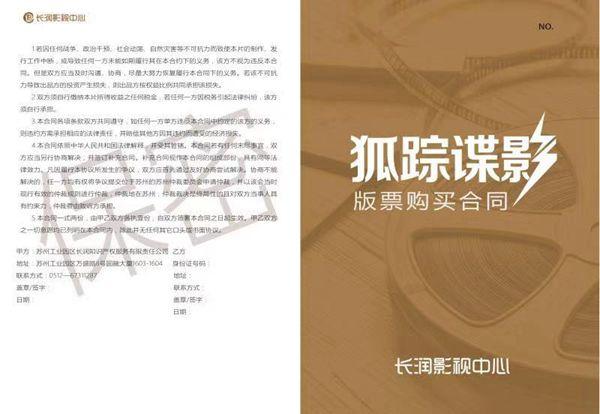 长润影视中心印制的《版票购买合同?#32602;?#21463;访者提供)
