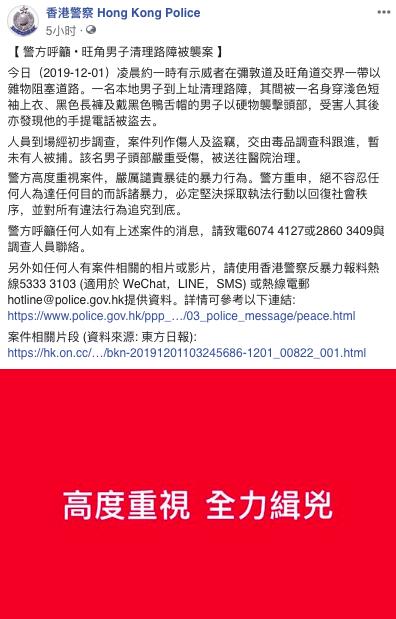 """香港警察发布于社交网站的""""缉凶公告"""""""