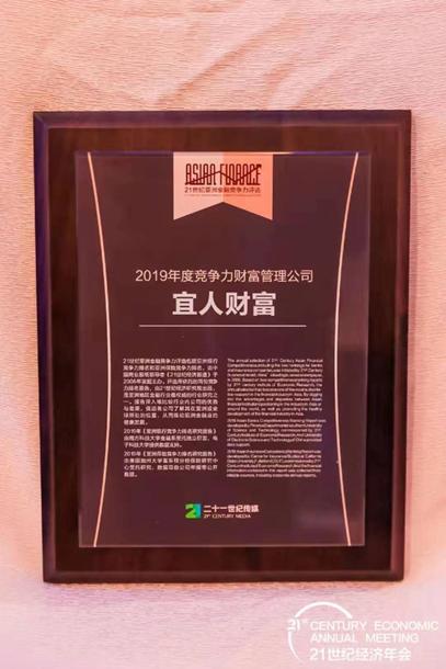 """荣誉:宜人财富荣获""""2019年度竞争力财富管理公司""""大奖"""