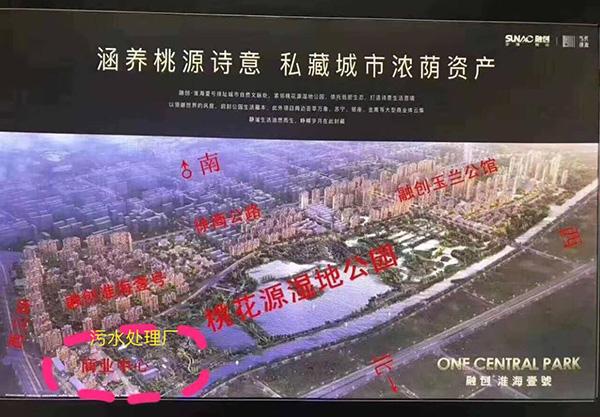 """浑水处理厂的位置,被融创标示为""""商业中心""""。澎湃音信记者 陈卓 摄"""