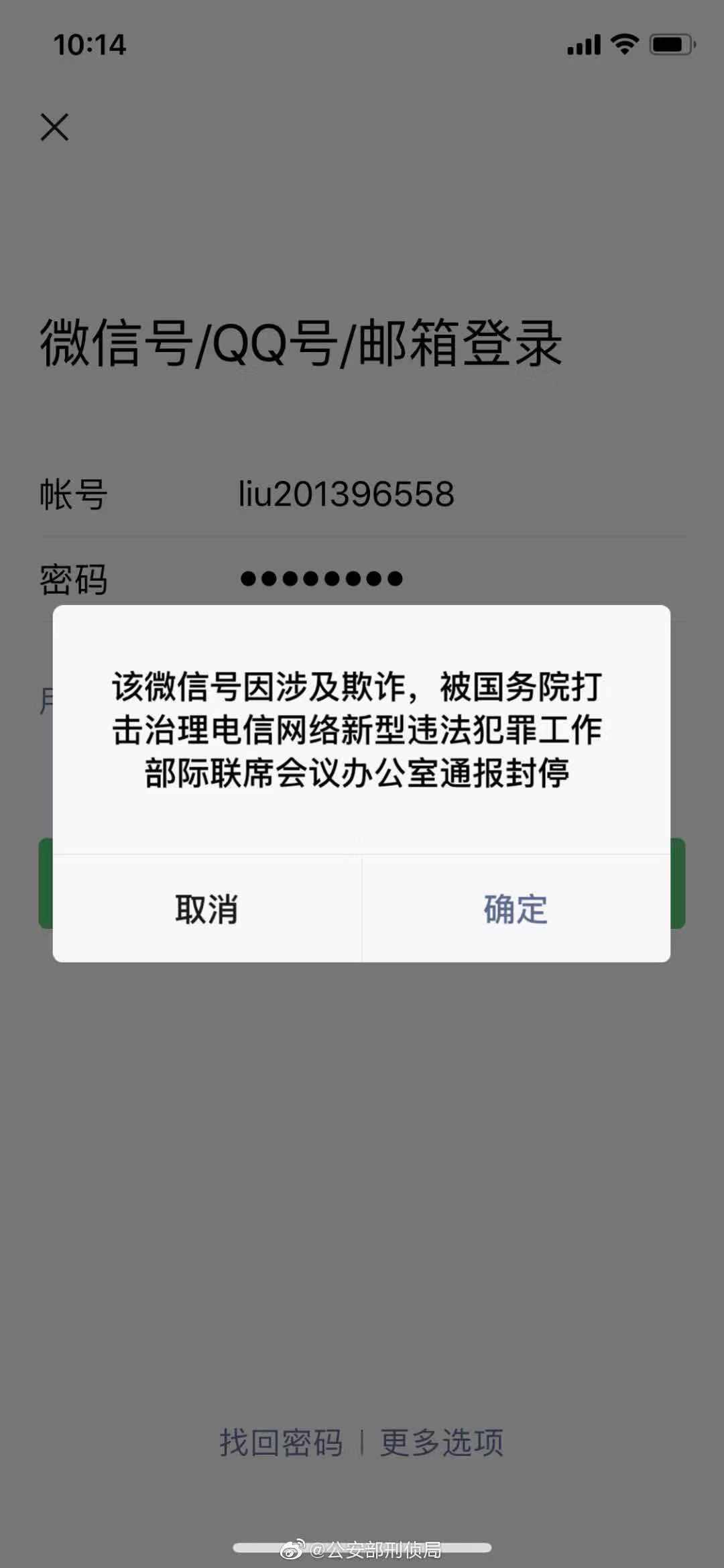 中缅边界QQ微信被封 警方:打击电信诈骗 甄别后解封
