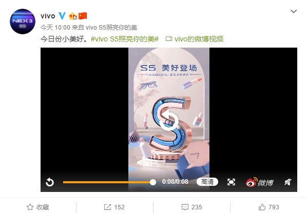 vivo S5手机预热视频发布,将主打青春时尚