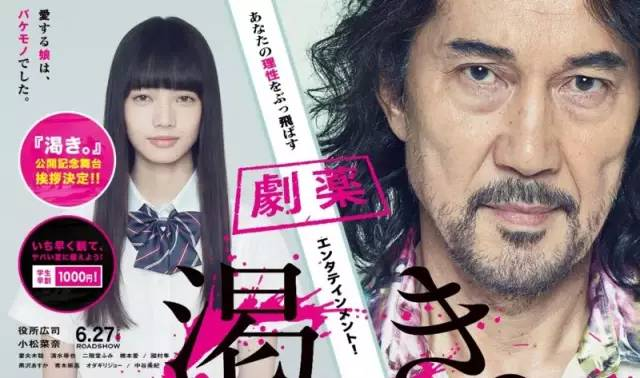 片中饰演的添奈子外观乖巧,性格温良,但实际癫狂、乖张、贪婪、薄情。