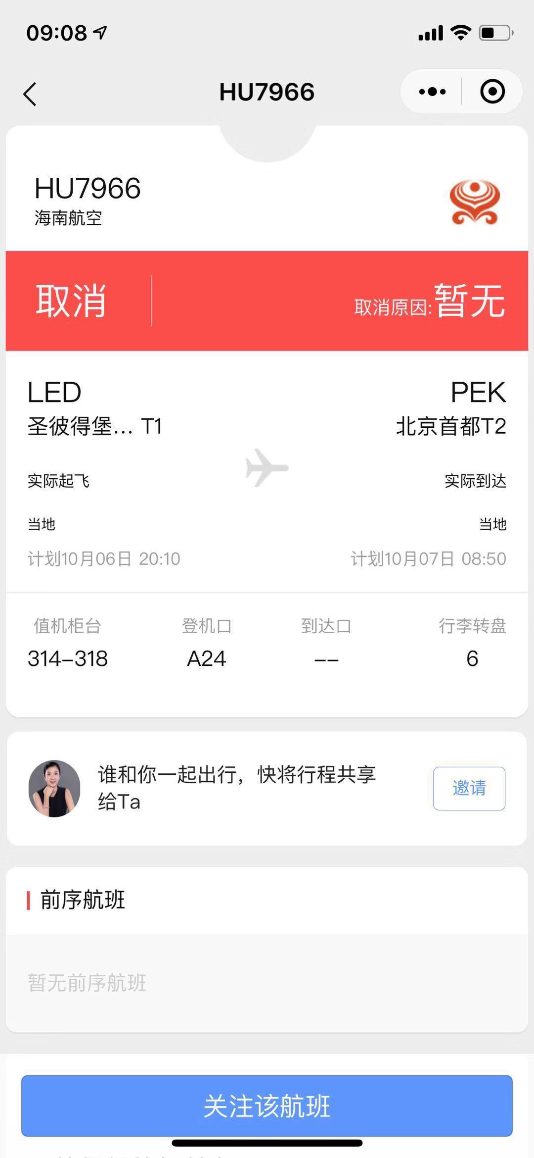 航班信息查询平台截图显示,该航班已取消。 受访者供图
