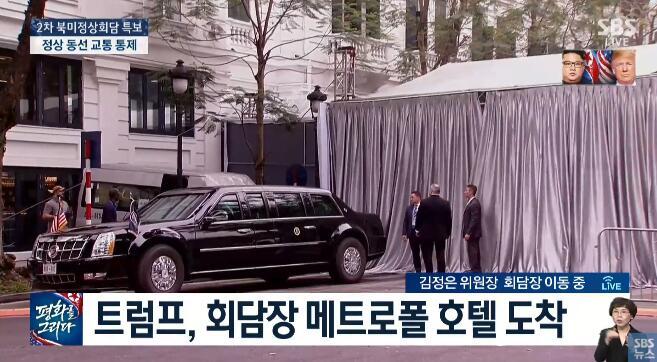 特朗普车队28日抵达会谈场所。(SBS直播截图)