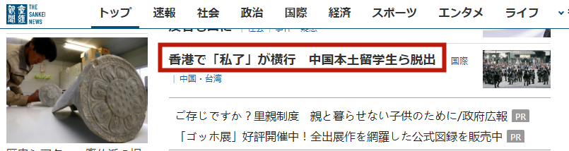 """《产经新闻》14日以""""香港'私了'横行 中国内地生逃离""""为题进行了报道(产经新闻)"""