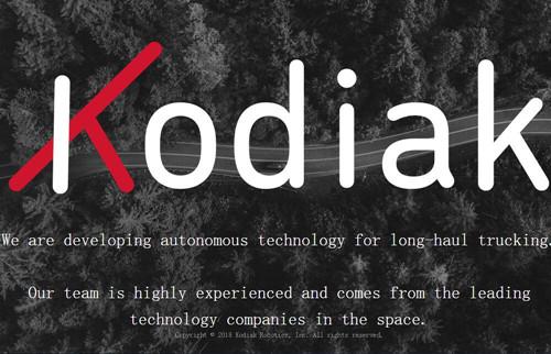 自动驾驶卡车初创公司Kodiak Robotics  完成A轮融资