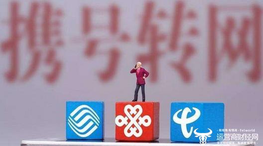 上海运营商携号转网情况曝光?#27827;?#25143;流转率比预想小