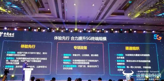中国电信推出套餐合约和以旧换新政策