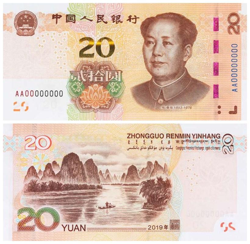 2019年版第五套人民币20元纸币图案 来源:央行网站