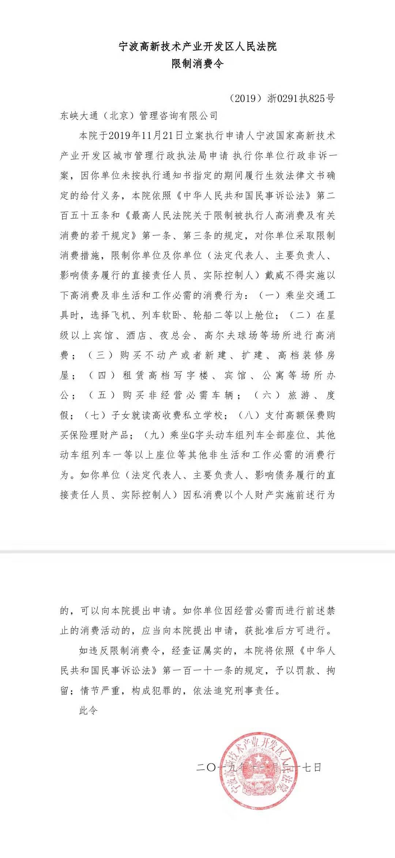 ofo創始人戴威已收到34條限制消費令