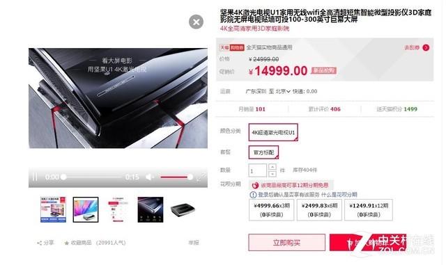 目前4K激光电视的价格和1080P激光电视差距不大