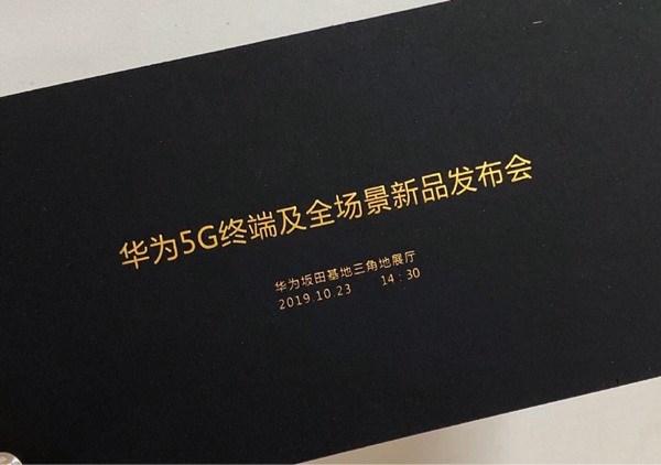 华为新品发布会邀请函曝光,将会正式上线华为Mat...