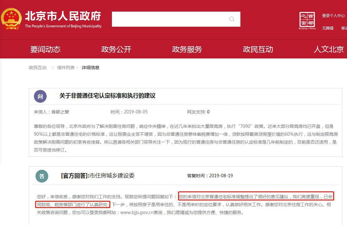 """深圳调整""""豪宅税""""征收标准 还有哪些城市会跟进?"""