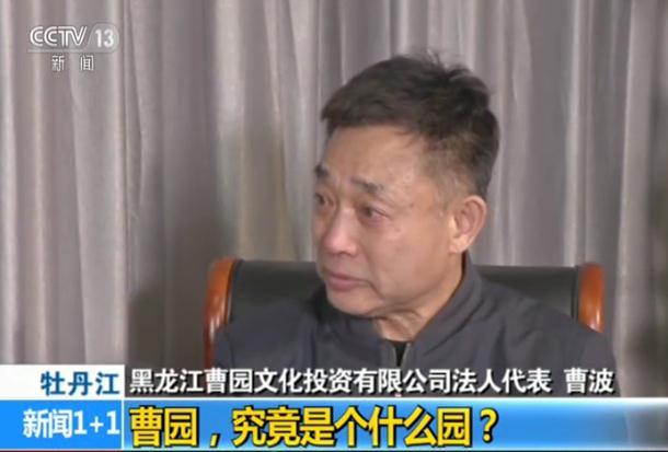 曹波接受采访的画面