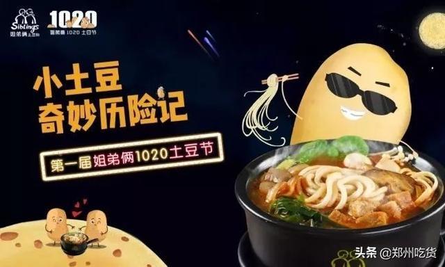 首届姐弟俩1020土豆节成功开幕,引爆潮流时尚场
