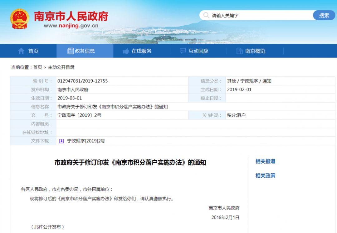 3月1日起南京施行新积分落户办法