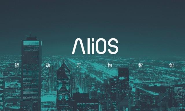 阿里旗下面向人造智能周围的AliOS