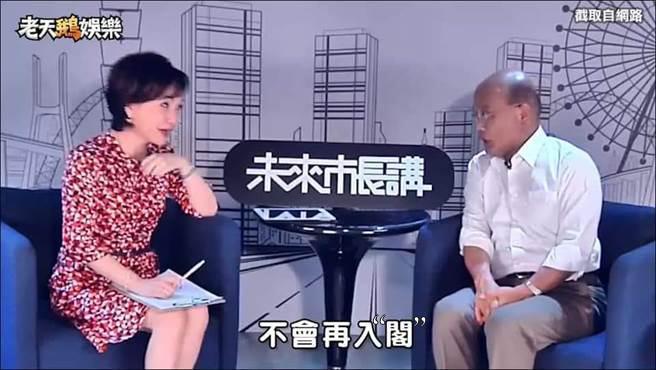 """苏贞昌9月批准专访时,准许若选战失败绝不入""""阁"""",跨时空打脸现在的本身。(图片取自台媒)"""