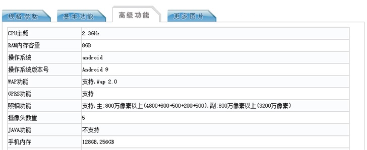 "vivo后置""5攝""手機入網工信部"